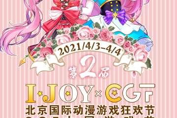 第2届IJOY漫展xCGF中国游戏节