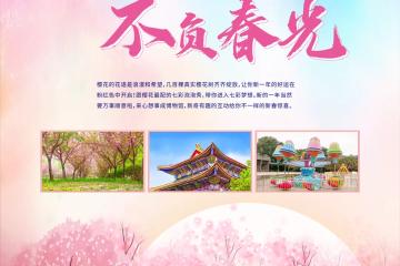 【展宣】粤晖园-樱你而来不负春光