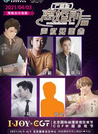 第2届IJOY漫展xCGF中国游戏节-离婚前·声优见面会(内场票)