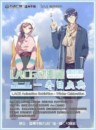 【免费活动】LACG动漫展-冬日庆典