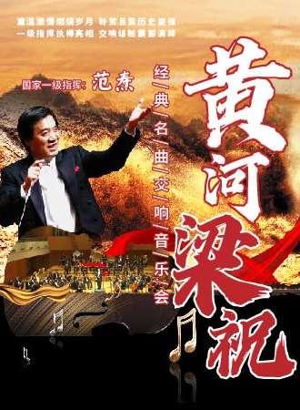 """""""梁祝""""·""""黄河""""——经典名曲交响音乐会-广州站04.23"""