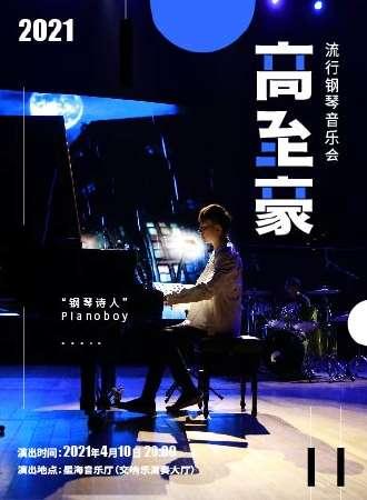 """""""钢琴诗人""""Pianoboy高至豪流行钢琴音乐会-深圳站04.09"""