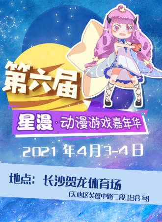 第六届星漫动漫游戏嘉年华
