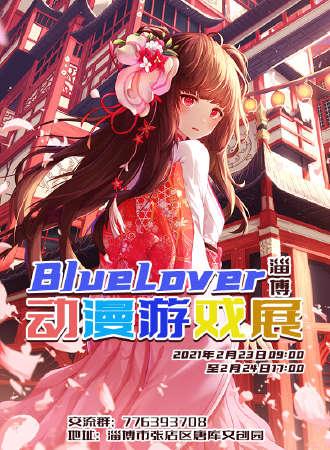 淄博BlueLover动漫游戏嘉年华