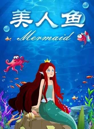 2021津湾小剧场儿童剧《美人鱼》