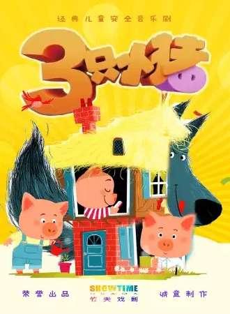 经典儿童安全音乐剧《三只小猪的新房子》