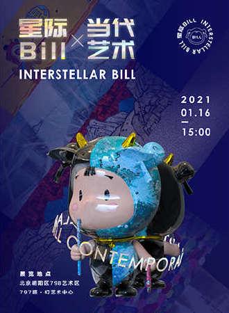 星际Bill X 当代艺术展