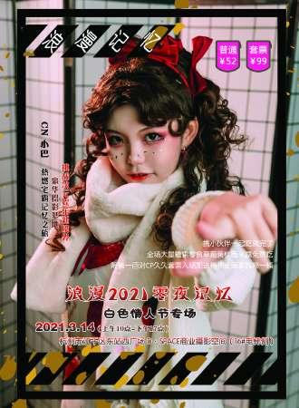 杭州·浪漫2021零夜记忆X白色情人节专场