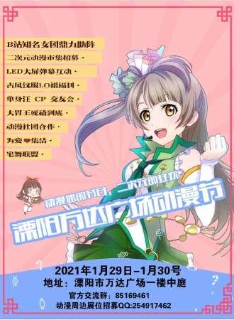 【免费展会】溧阳万达广场动漫节