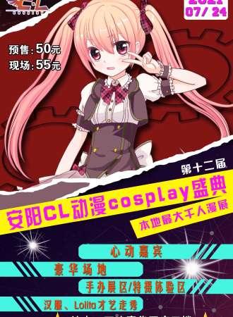河南·安阳C·L动漫cosplay盛典(12th)