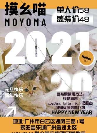 2021摸幺喵MOYOMA