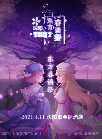 沈阳THO2·东方春谣祭