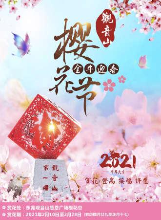东莞观音山2021届新春樱花节