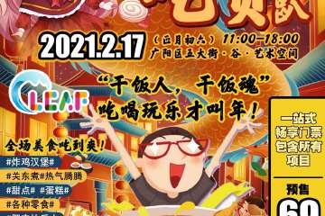 """廊坊·CLCAF×古艺术空间·""""牛年""""新春吃货趴"""