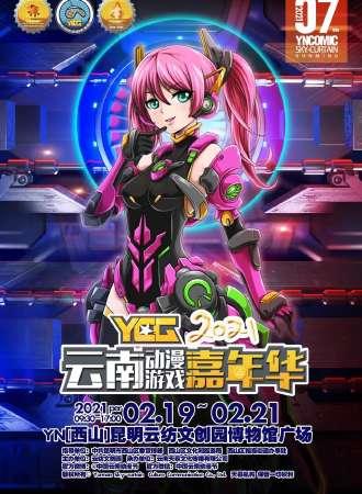 YCG云南动漫游戏嘉年华07
