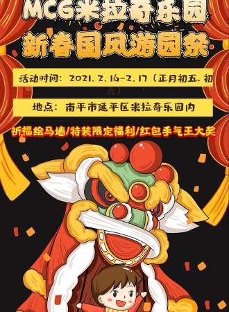 MCG米拉奇乐园新春国风游园祭