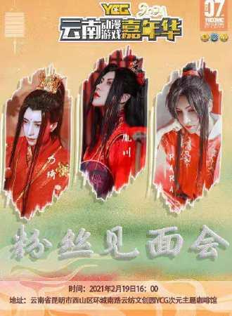 YCG2021云南动漫游戏嘉年华·胤川、RARA、乃崎粉丝见面会