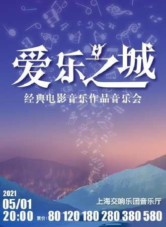 """""""爱乐之城""""——经典电影音乐作品音乐会-上海站05.01"""