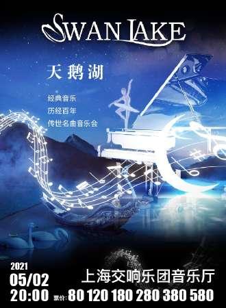 """""""天鹅湖Swan Lake""""经典音乐——历经百年传世名曲音乐会-上海站05.02"""
