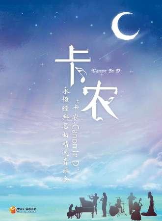 《卡农Canon In D》永恒经典名曲精选音乐会 广州站05.01