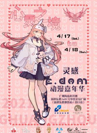 灵感F.dom动漫嘉年华