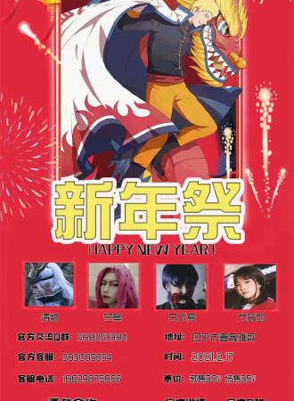 萌咖次元新年祭