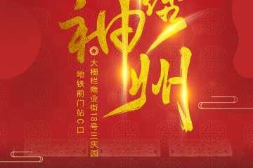 第一届锦绣神州国风秀典-春之游园会