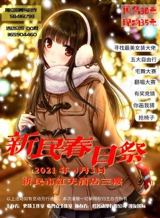 新民春日祭