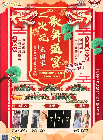 【免费展会】2021乐园家二次元歌舞盛宴!