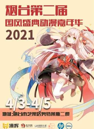 2021烟台第二届国风盛典动漫嘉年华