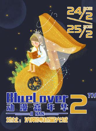 第二届济南BlueLover动漫嘉年华