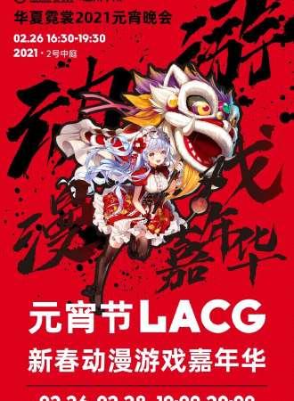 【免费活动】元宵节LACG-新春动漫游戏嘉年华