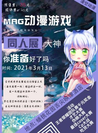 MAG动漫游戏同人展-徐州站