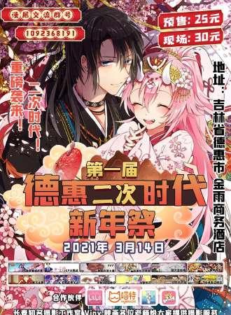 第一届德惠二次时代新年祭