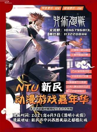 NTU新民动漫游戏嘉年华