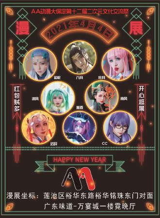 AA动漫大保定第十二届二次元文化交流祭