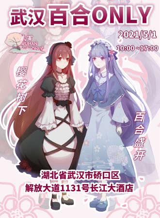 2021武汉百合only
