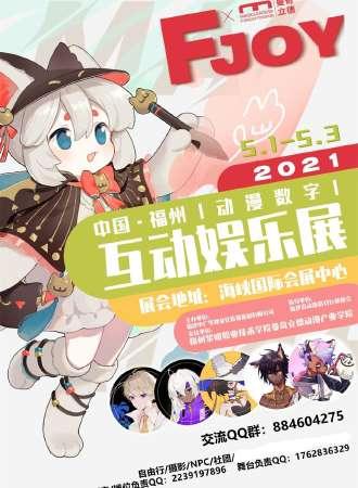 中国福州动漫数字互动娱乐展
