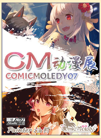 郑州CM动漫展 ComicMoledy07