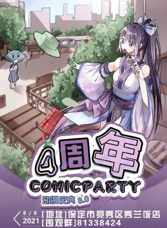第八届COMIC PARTY动漫展-四周年夏日祭