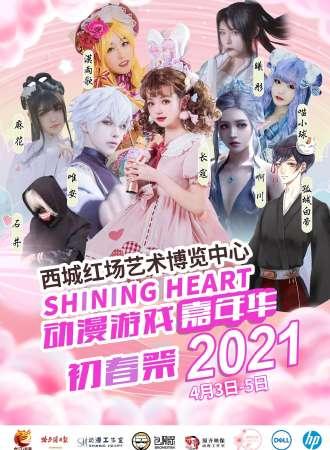 哈尔滨Shining Heart动漫游戏嘉年华初春祭