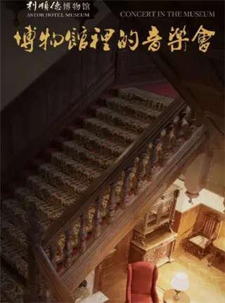 天津-博物馆里的音乐会