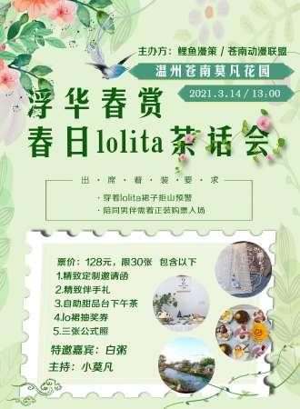 浮华春赏Lolita茶会