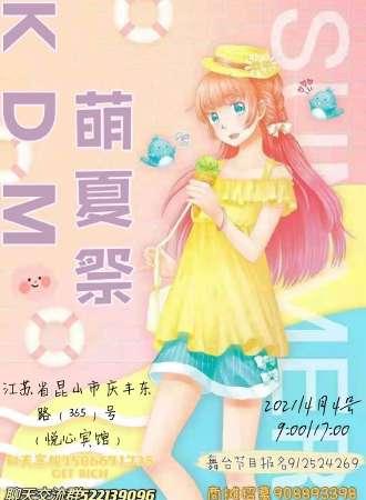 昆山KDM萌夏祭