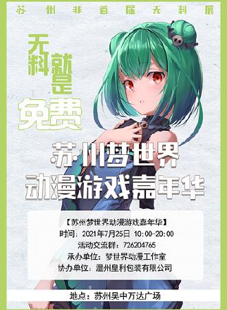 【免费活动】苏州梦世界动漫游戏嘉年华