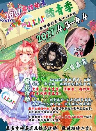 廊坊·CLCAF2021春季动漫游戏踏青季