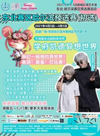 ChinaJoy超次元盛典东北赛区哈尔滨预选赛(初选)