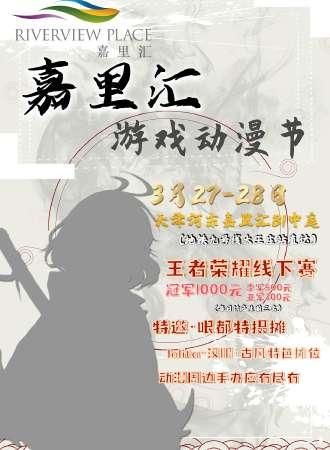 【免费展会】嘉里汇游戏动漫节
