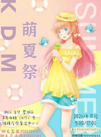 【延期待定】金华KDM萌夏祭