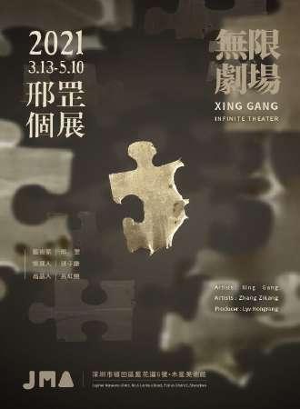 邢罡个展-无限剧场